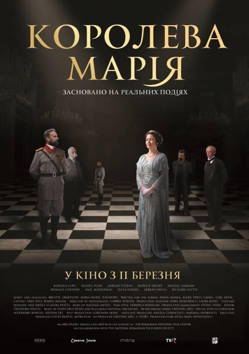 Фильм Королева Мария - Постеры
