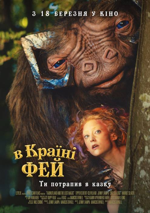 Фильм В стране фей - Постеры
