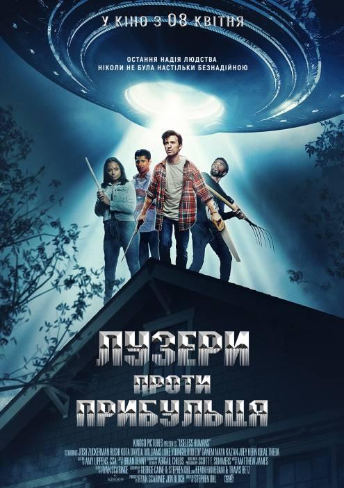 Фільм Лузери проти Прибульця - Постери