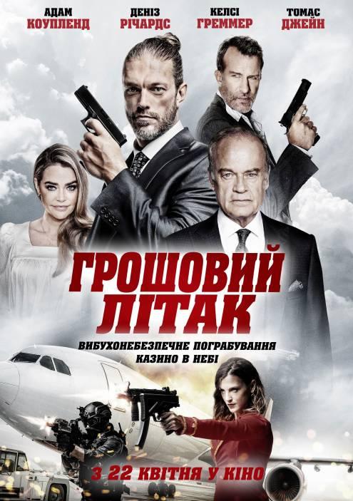 Фильм Денежный самолёт - Постеры