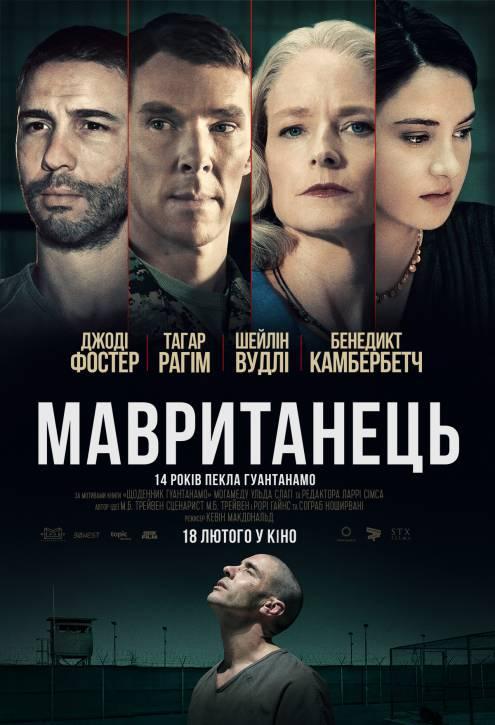 Фильм Мавританец - Постеры