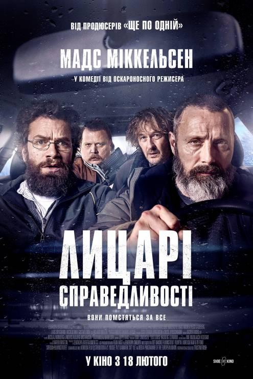 Фильм Рыцари справедливости - Постеры
