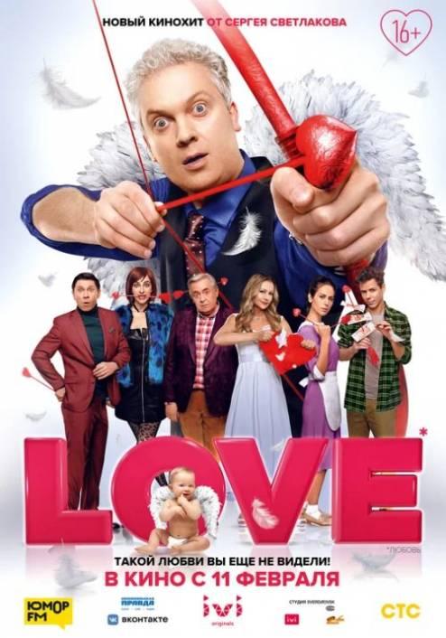 Фільм Love - Постери