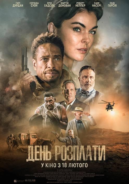 Фільм День розплати - Постери