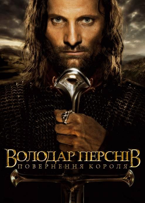 Фильм Властелин колец: Возвращение Короля - Постеры