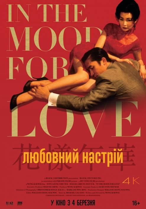 Фильм Любовное настроение - Постеры