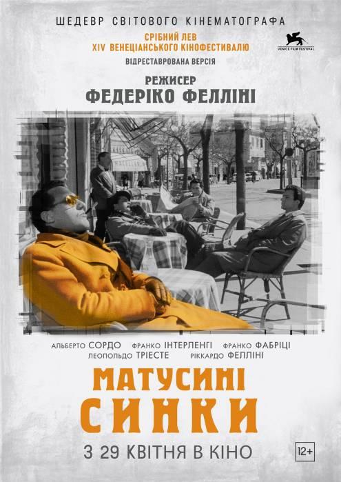 Фільм Матусині синки - Постери