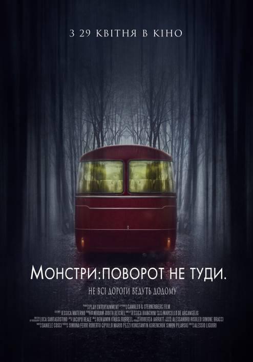 Фильм Монстры: Поворот не туда - Постеры