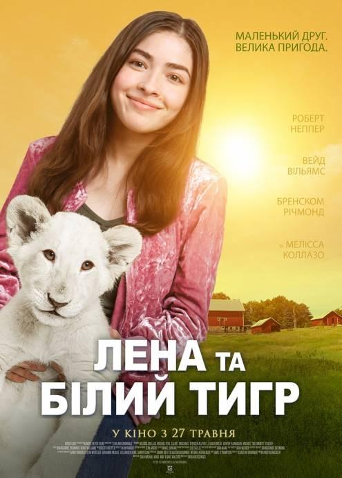 Фильм Лена и белый тигр - Постеры