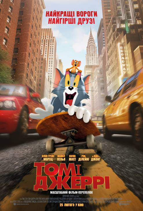 Фільм Том і Джеррі - Постери