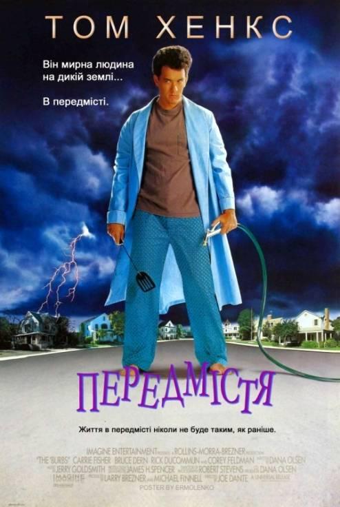 Фильм Предместье - Постеры