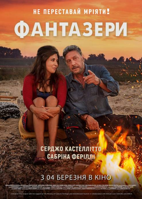 Фильм Фантазеры - Постеры