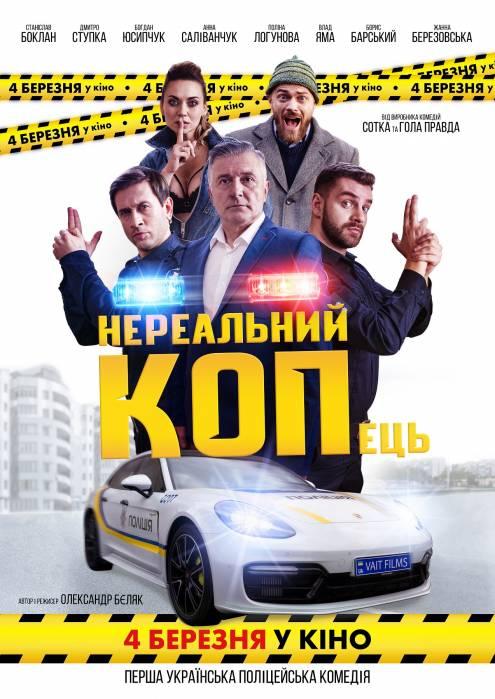 Фільм Нереальний КОПець - Постери