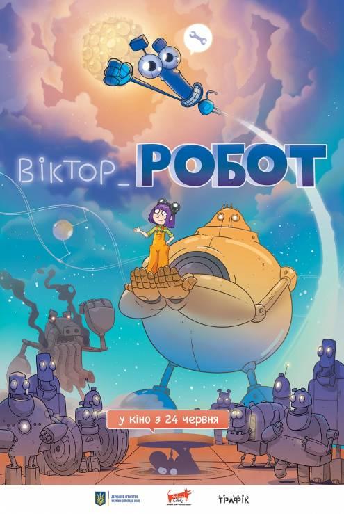 Фильм Виктор_Робот - Постеры