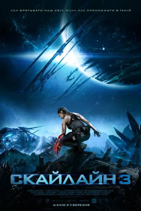 Фильм Скайлайн 3 - Постеры