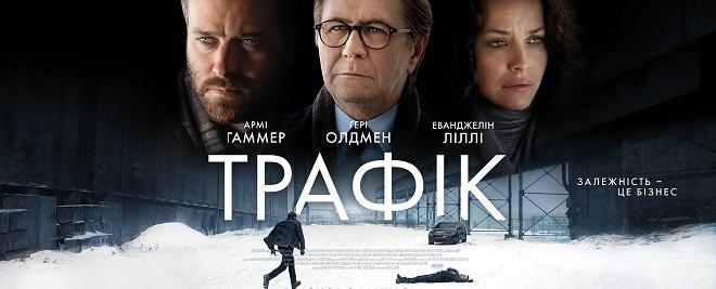 Фильм Трафик 2021 отзывы | смотреть онлайн | трейлер | информация о фильме Трафик, купить билет на фильм Трафик - Kino-teatr.ua