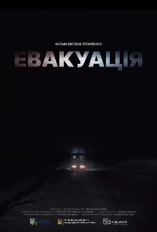 Фільм Евакуація - Постери