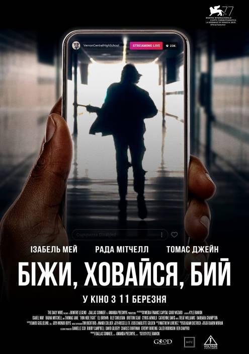 Фильм Беги, прячься, бей - Постеры