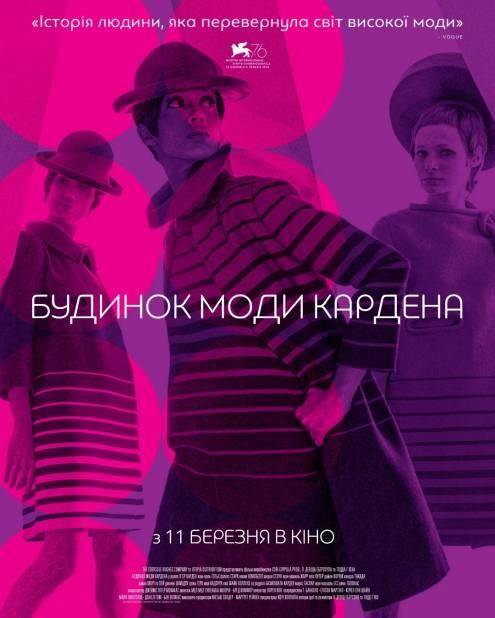 Фильм Дом моды Кардена - Постеры