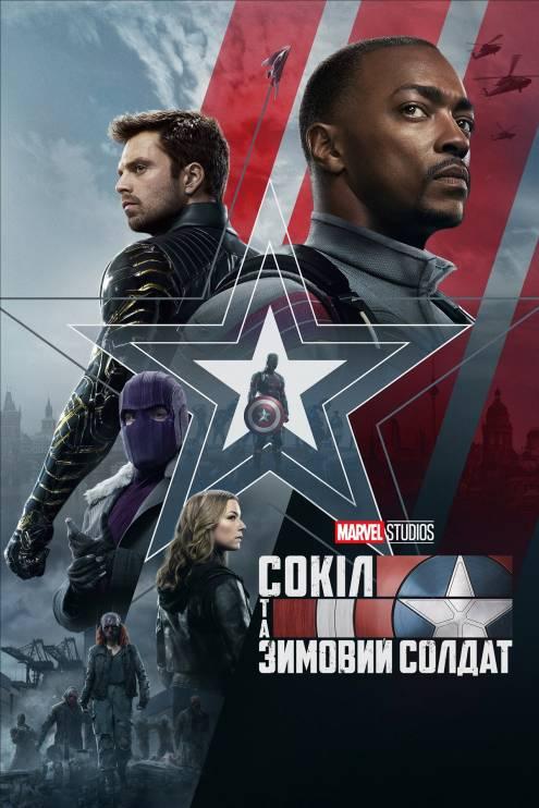 Сериал Сокол и Зимний Солдат - Постеры