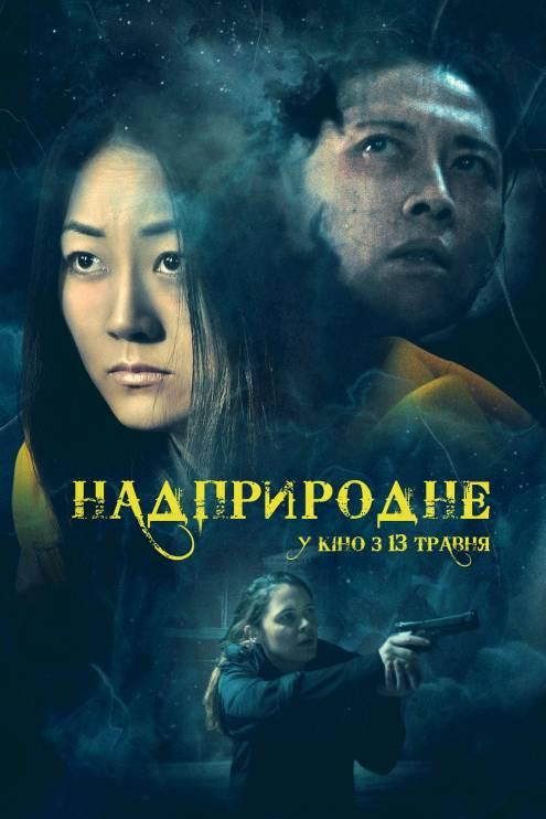 Фільм Надприродне - Постери