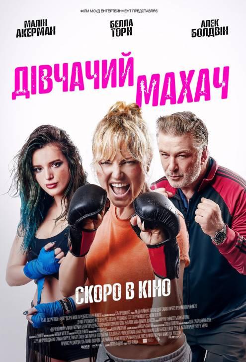 Фильм Девчачий махач - Постеры
