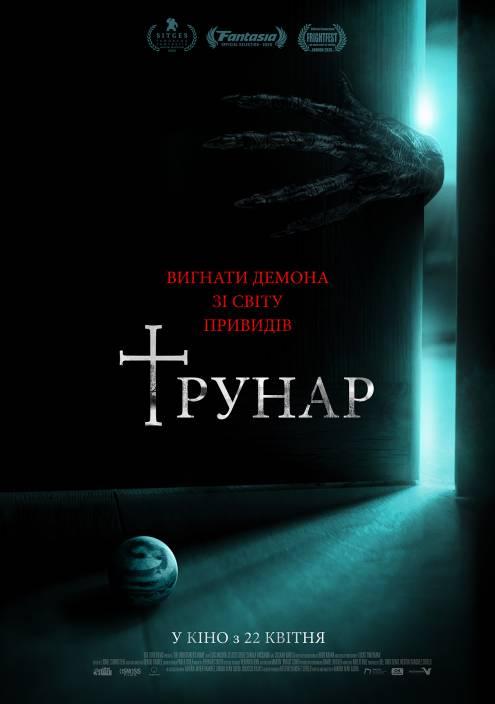 Фильм Гробовщик - Постеры