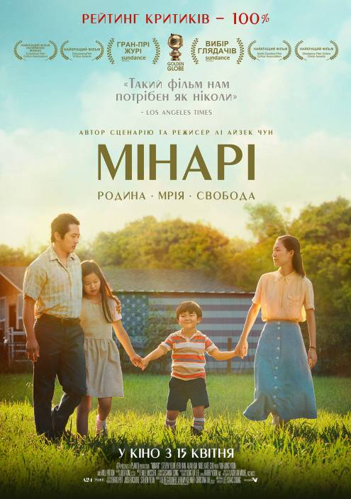 Фильм Минари - Постеры