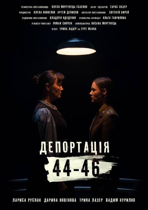 Фильм Депортация 44-46 - Постеры