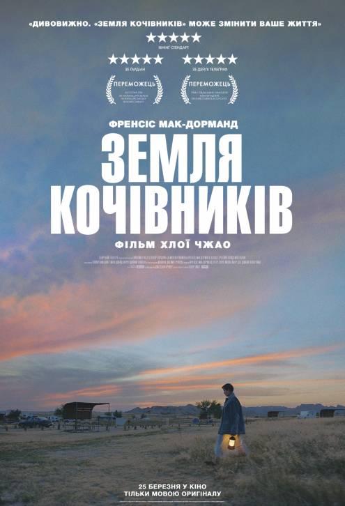 Фільм Земля кочівників - Постери
