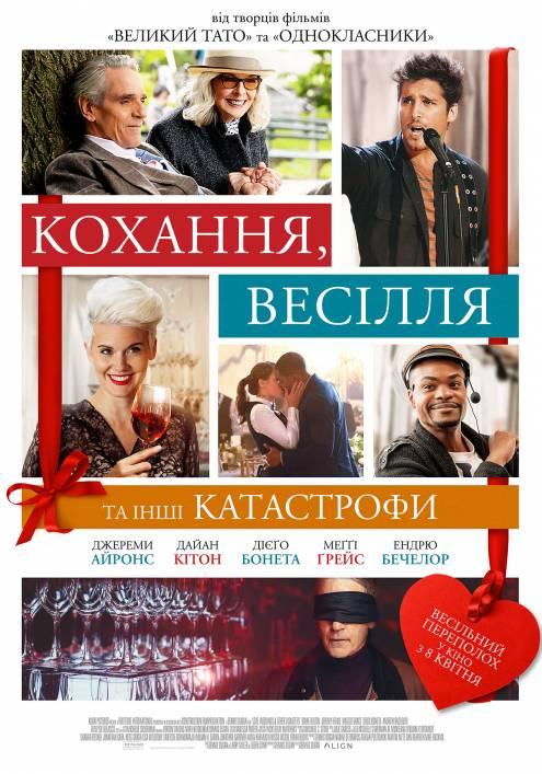 Фільм Кохання, весілля та інші катастрофи - Постери