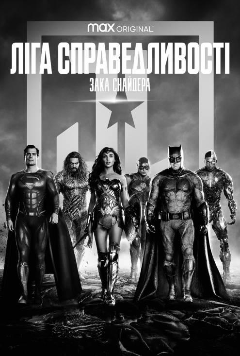 Фільм Ліга справедливості Зака Снайдера - Постери