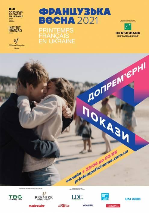 Фильм Французская весна 2021. Фестиваль допремьерных показов - Постеры