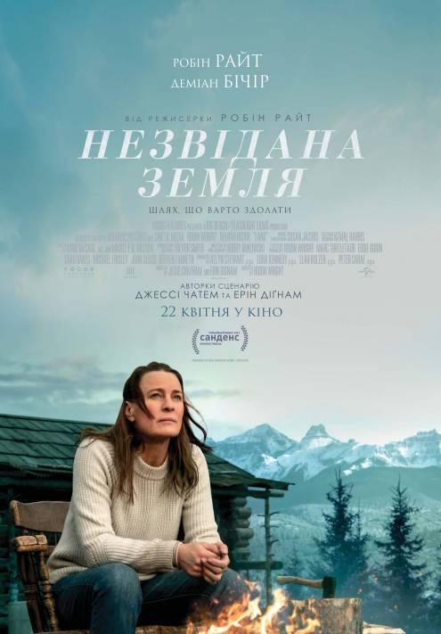 Фильм Неизведанная земля - Постеры