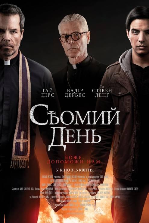 Фільм Сьомий день - Постери