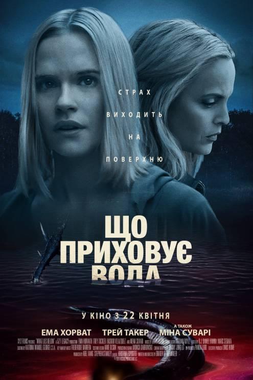 Фільм Що приховує вода - Постери