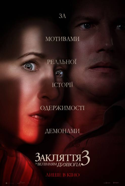 Фильм Заклятие 3: По велению дьявола - Постеры