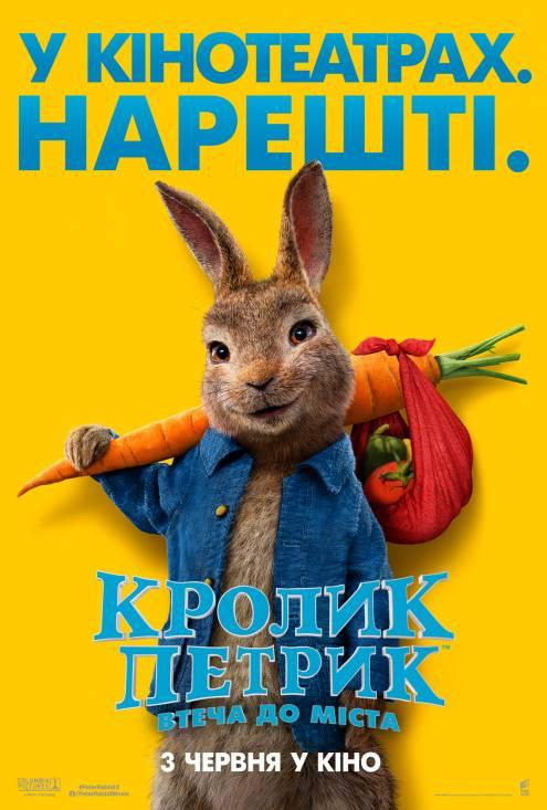 Фільм Кролик Петрик: Втеча до міста - Постери