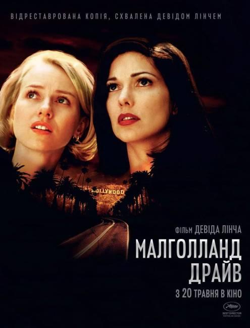 Фільм Малголланд Драйв - Постери