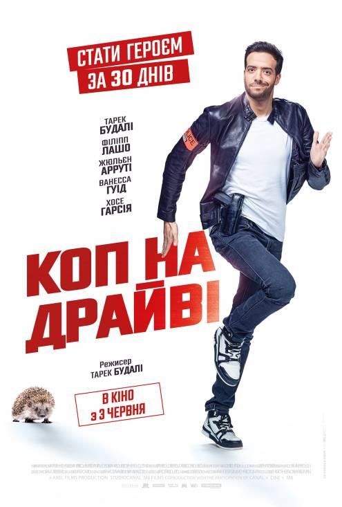 Фильм Коп на драйве - Постеры