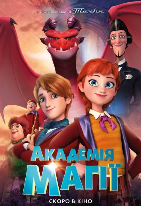 Фільм Академія магії - Постери