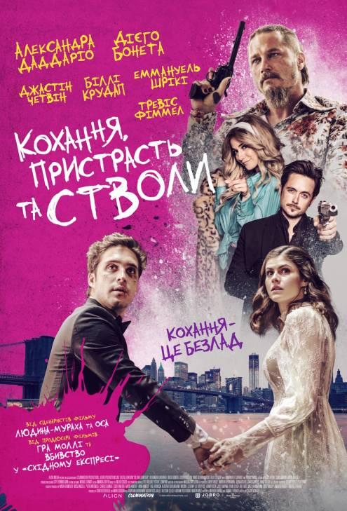 Фільм Кохання, пристрасть та стволи - Постери