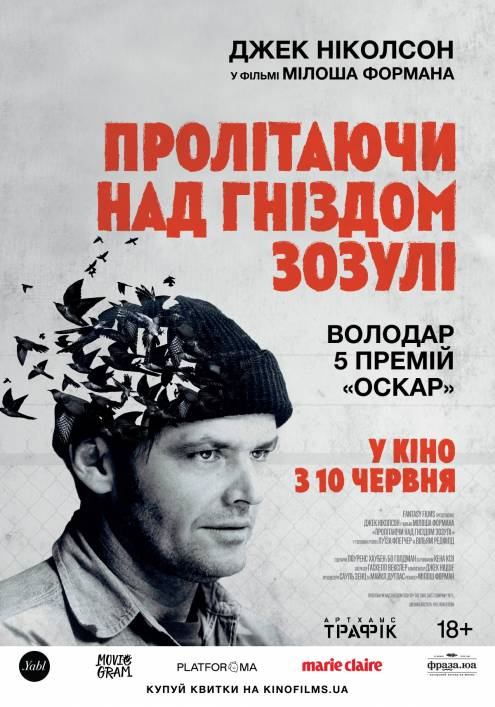 Фильм Пролетая над гнездом кукушки - Постеры