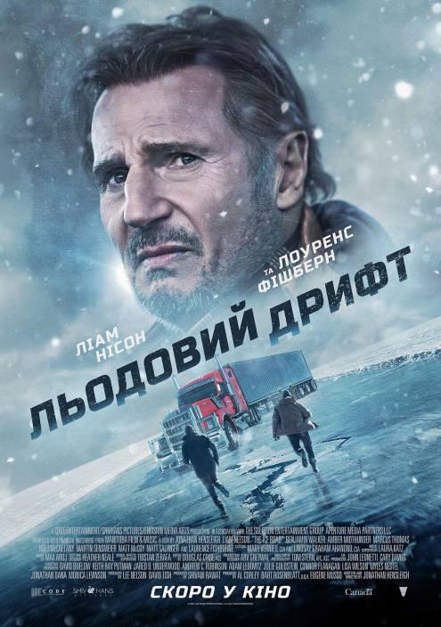 Фильм Ледяной дрифт - Постеры