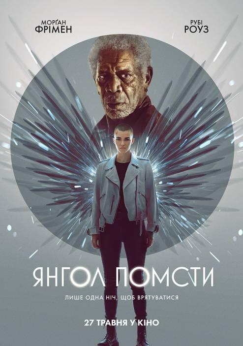 Фільм Янгол помсти - Постери
