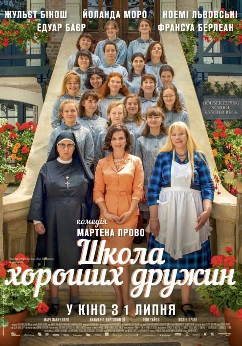 Фільм Школа хороших дружин - Постери