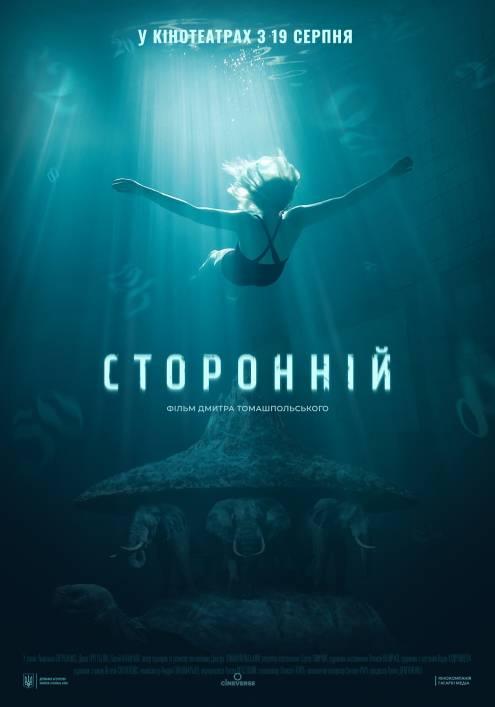 Фильм Посторонний - Постеры