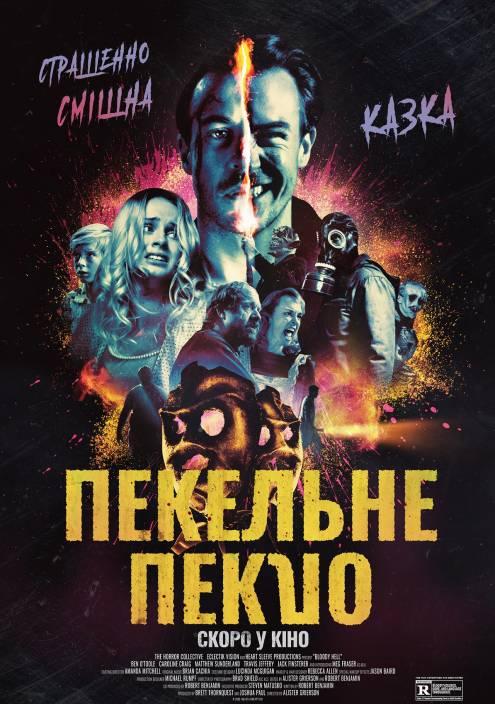 Фильм Адский ад - Постеры
