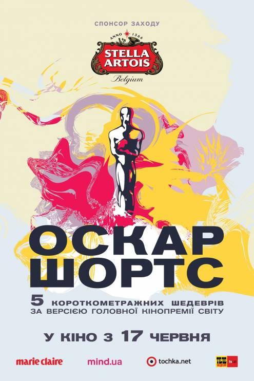 Фильм Oscar Shorts - 2021 - Постеры