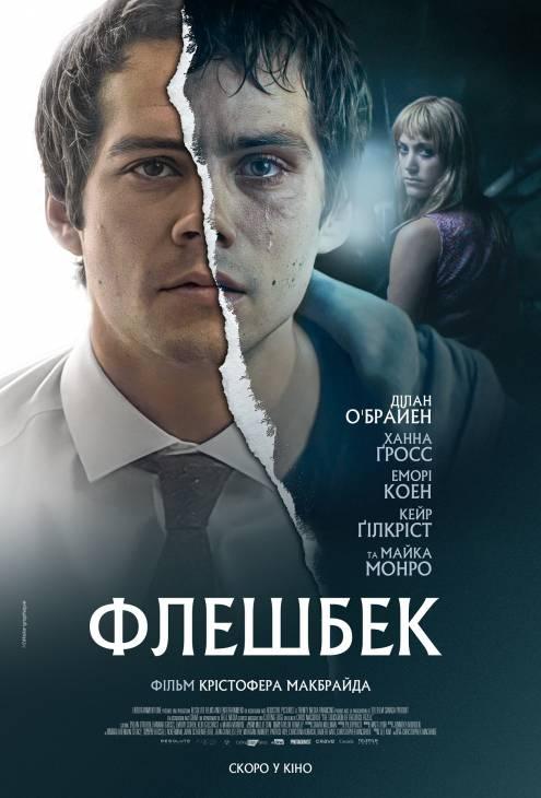 Фильм Флэшбэк - Постеры